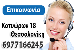 apoxilosi_contact